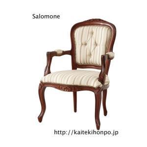Salomoneサロモーネ追加購入用アームチェアBRアンティーク調ダイニング|kaitekihonpo2