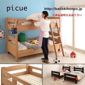 picueピクエNAフレームのみロータイプ二段ベッド|kaitekihonpo2
