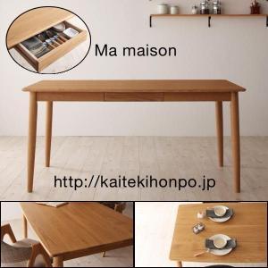 Ma maisonマ・メゾンW150テーブル天然木タモ無垢材ダイニング|kaitekihonpo2
