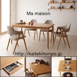 Ma maisonマ・メゾン5点セットSB天然木タモ無垢材ダイニング|kaitekihonpo2
