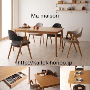 Ma maisonマ・メゾン/ダイニング5点セットMIX天然木タモ無垢材ダイニング(テーブルW150+チェア4脚)|kaitekihonpo2