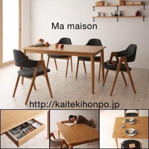 Ma maisonマ・メゾン5点セットCG天然木タモ無垢材ダイニング|kaitekihonpo2