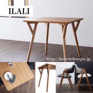 ILALIイラーリW80テーブル天然木北欧モダンデザインダイニング|kaitekihonpo2