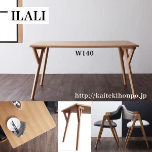 ILALIイラーリW140テーブル天然木北欧モダンデザインダイニング|kaitekihonpo2