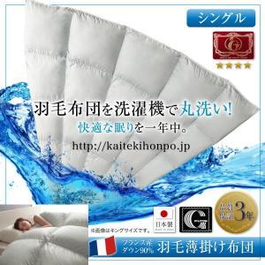洗濯機で洗える国産羽毛薄掛け布団Washウォッシュ/シングル/エクセルゴールドラベル/フランス産ダウン90%|kaitekihonpo2