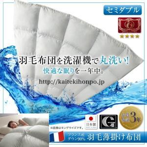 洗濯機で洗える国産羽毛薄掛け布団Washウォッシュ/セミダブル/エクセルゴールドラベル/フランス産ダウン90%|kaitekihonpo2