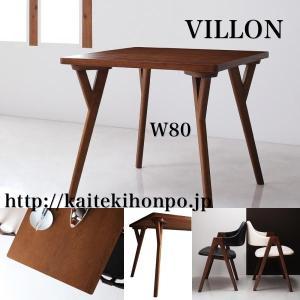 VILLONヴィヨンW80テーブル天然木北欧モダンデザインダイニング|kaitekihonpo2