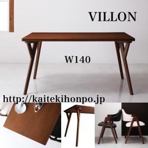 VILLONヴィヨンW140テーブル天然木北欧モダンデザインダイニング|kaitekihonpo2