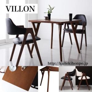 VILLONヴィヨン/ダイニング3点セットBK天然木北欧モダンデザインダイニング kaitekihonpo2