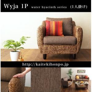 Wyjaウィージャ1Pソファー1人掛け/アジアン家具|kaitekihonpo2