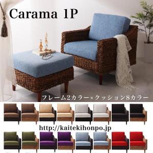 Caramaカラマ1PソファーNA/1人掛け※カバー付Paramaアジアン家具|kaitekihonpo2
