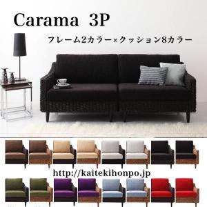 Caramaカラマ3PソファーBR/3人掛け※カバー付Paramaアジアン家具|kaitekihonpo2