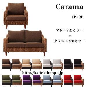 Caramaカラマ/ソファーセット1P+2PNA※カバー付Paramaアジアン家具|kaitekihonpo2