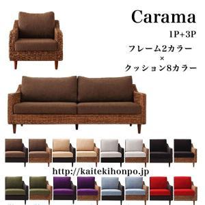Caramaカラマ/ソファーセット1P+3PNA※カバー付Paramaアジアン家具|kaitekihonpo2