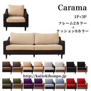 Caramaカラマ/ソファーセット1P+3PBR※カバー付Paramaアジアン家具|kaitekihonpo2