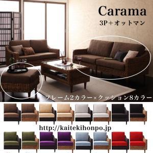 Caramaカラマ/ソファーセット3P+オットマンNA※カバー付Paramaアジアン家具|kaitekihonpo2