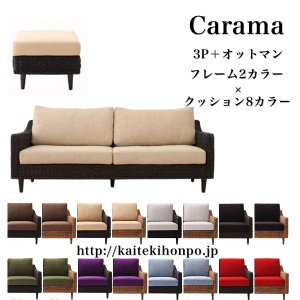 Caramaカラマ/ソファーセット3P+オットマンBR※カバー付Paramaアジアン家具|kaitekihonpo2