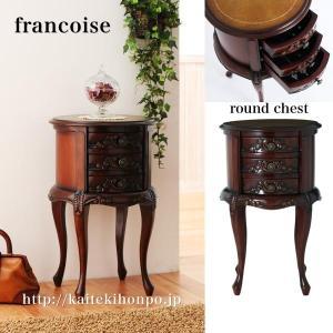 Francoiseフランソワーズ/ラウンドチェスト/ブラウン/アンティーク調クラシックリビングシリーズ|kaitekihonpo2