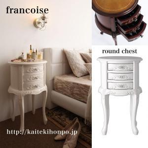 Francoiseフランソワーズ/ラウンドチェスト/ホワイト/アンティーク調クラシックリビングシリーズ|kaitekihonpo2