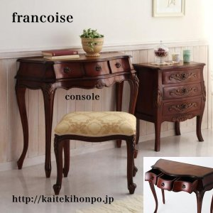 Francoiseフランソワーズ/コンソールテーブル/ブラウン/アンティーク調クラシックリビングシリーズ|kaitekihonpo2