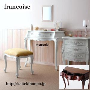 Francoiseフランソワーズ/コンソールテーブル/ホワイト/アンティーク調クラシックリビングシリーズ|kaitekihonpo2