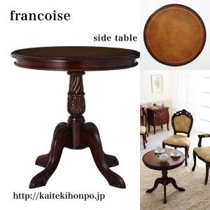 Francoiseフランソワーズ/サイドテーブル/ブラウン/アンティーク調クラシックリビングシリーズ|kaitekihonpo2