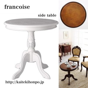 Francoiseフランソワーズ/サイドテーブル/ホワイト/アンティーク調クラシックリビングシリーズ|kaitekihonpo2
