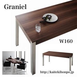 Moderne-Graモダーネ・グラ/Granielグラニエル/Graniteグラニータ用W160ダイニングテーブル単品Walnut|kaitekihonpo2
