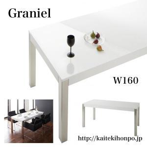 Moderne-Graモダーネ・グラ/Granielグラニエル/Graniteグラニータ用W160ダイニングテーブル単品White|kaitekihonpo2
