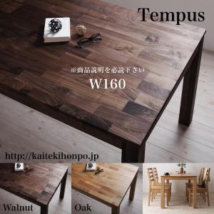 TempusテンプスW160ウォールナット材テーブル単品総無垢材ダイニング|kaitekihonpo2