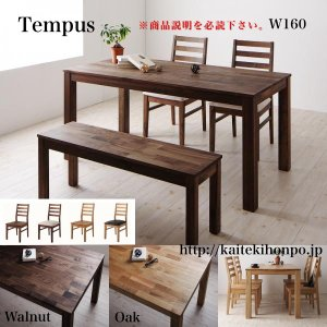 TempusテンプスW160ウォールナット材4点セット総無垢材ダイニング|kaitekihonpo2
