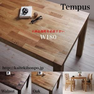 TempusテンプスW180オーク材テーブル単品総無垢材ダイニング|kaitekihonpo2