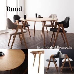 Rundルント/円形ダイニング5点セット/天然木北欧デザインダイニング|kaitekihonpo2