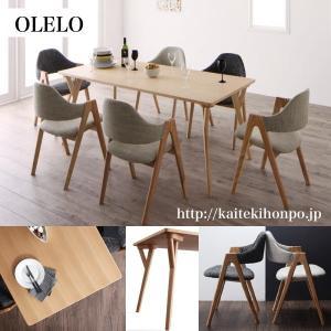 OLELOオレロ7点セットW170天然木北欧デザインワイドダイニング kaitekihonpo2