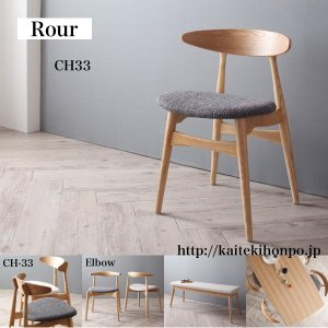 Rourラウール追加購入用CH33チェアCG単品/北欧デザイナーズダイニング kaitekihonpo2