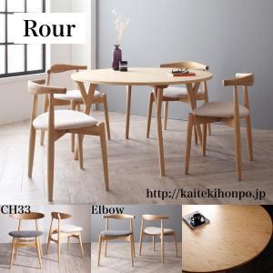 Rourラウール/円形ダイニング5点セットElbowIV4デザイナーズ北欧ラウンドテーブルダイニング|kaitekihonpo2