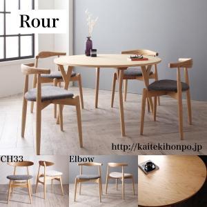 Rourラウール/円形ダイニング5点セットElbowCG4デザイナーズ北欧ラウンドテーブルダイニング|kaitekihonpo2