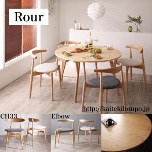 Rourラウール/円形ダイニング5点セットElbowMIXデザイナーズ北欧ラウンドテーブルダイニング|kaitekihonpo2
