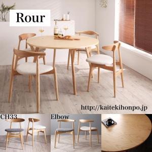 Rourラウール/円形ダイニング5点セットElbowIV2+CH33IV2デザイナーズ北欧ラウンドテーブルダイニング|kaitekihonpo2