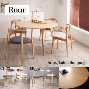 Rourラウール/円形ダイニング5点セットElbowCG2+CH33IV2デザイナーズ北欧ラウンドテーブルダイニング|kaitekihonpo2