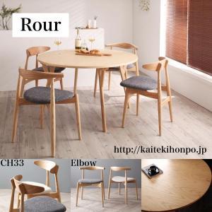 Rourラウール/円形ダイニング5点セットElbowCG2+CH33CG2デザイナーズ北欧ラウンドテーブルダイニング|kaitekihonpo2