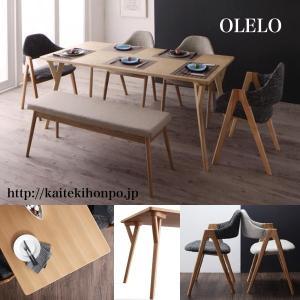 OLELOオレロ6点セット天然木北欧デザインワイドダイニング kaitekihonpo2