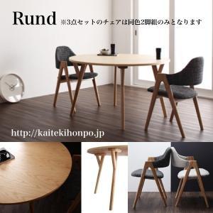 Rundルント/ダイニング3点セットCG天然木北欧デザインダイニング kaitekihonpo2