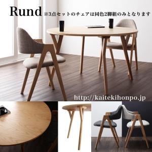 Rundルント/ダイニング3点セットSB天然木北欧デザインダイニング kaitekihonpo2