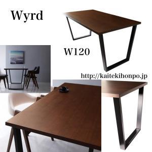 WyrdヴィールドW120テーブル単品/天然木ウォールナットダイニング|kaitekihonpo2
