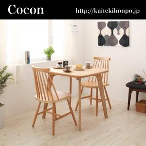 Coconココン/ダイニング3点セット/天然木ウィンザーチェアダイニング(コームバック型) kaitekihonpo2