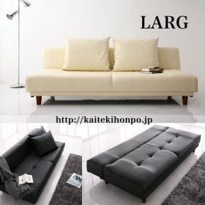 LARGラルグIV純国産ソファーベッド kaitekihonpo2