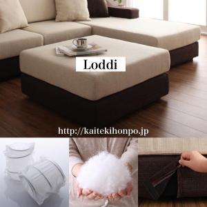 Loddiロッディ別売オットマン高品質フルカバーリングコーナーカウチソファー|kaitekihonpo2