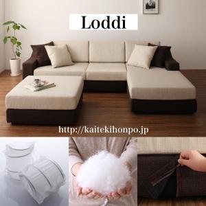 Loddiロッディ/オットマンセット高品質フルカバーリングコーナーカウチソファー|kaitekihonpo2