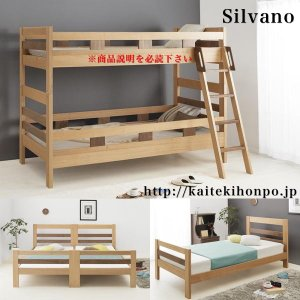 Silvanoシルヴァーノ天然木2段ベッド/フレームのみ|kaitekihonpo2